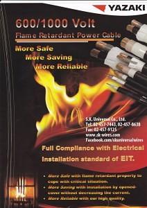 สายไฟ FD-06-1-KV-CV_brochure