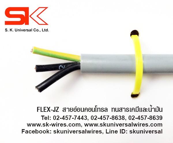 สายไฟฟ้า FLEX-JZ