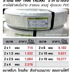 ราคาสายไฟ VAF THAI YAZAKI ราคาขาย
