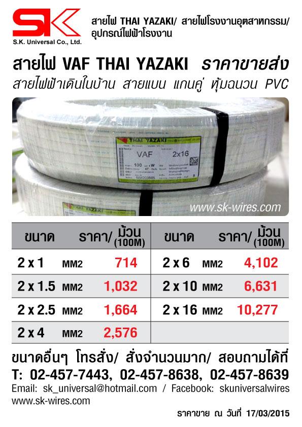 ราคาสายไฟ VAF
