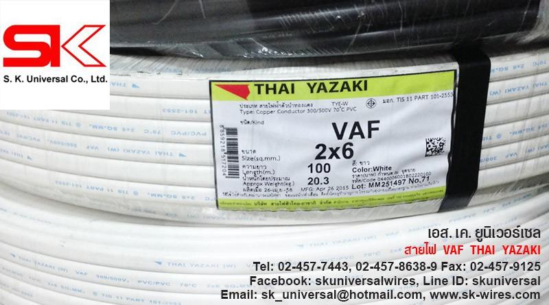 สายไฟ VAF สายไฟฟ้าเดินในบ้าน สายแกนคู่สีขาว