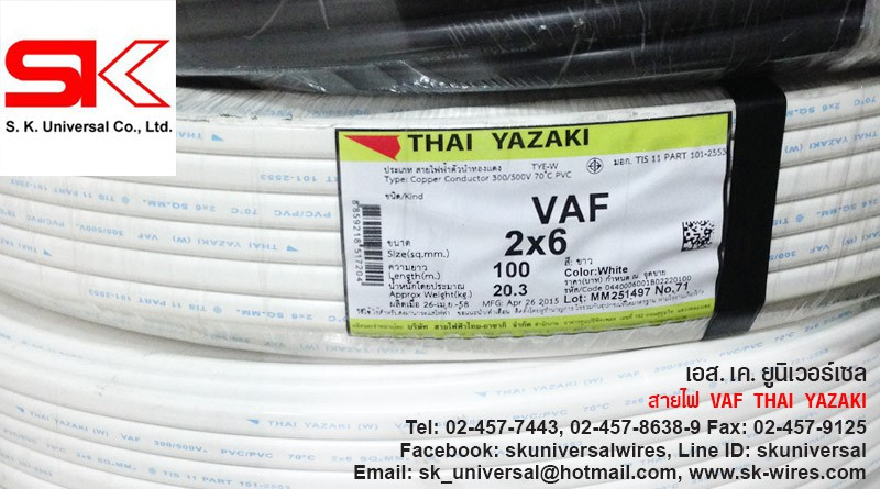 สายไฟ VAF