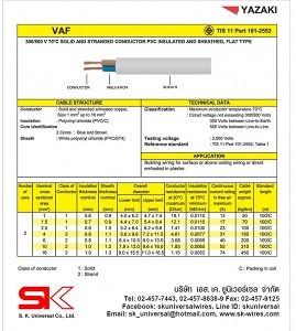 สเปคสายไฟ VAF