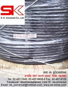 สาย VCT THAI YAZAKI 4x10 mm2
