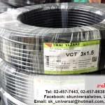 สายไฟ VCT THAI YAZAKI สายอ่อน กลมดำ