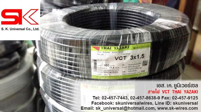 สายไฟ VCT
