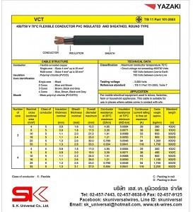 สเปคสายไฟ VCT 3C-4C