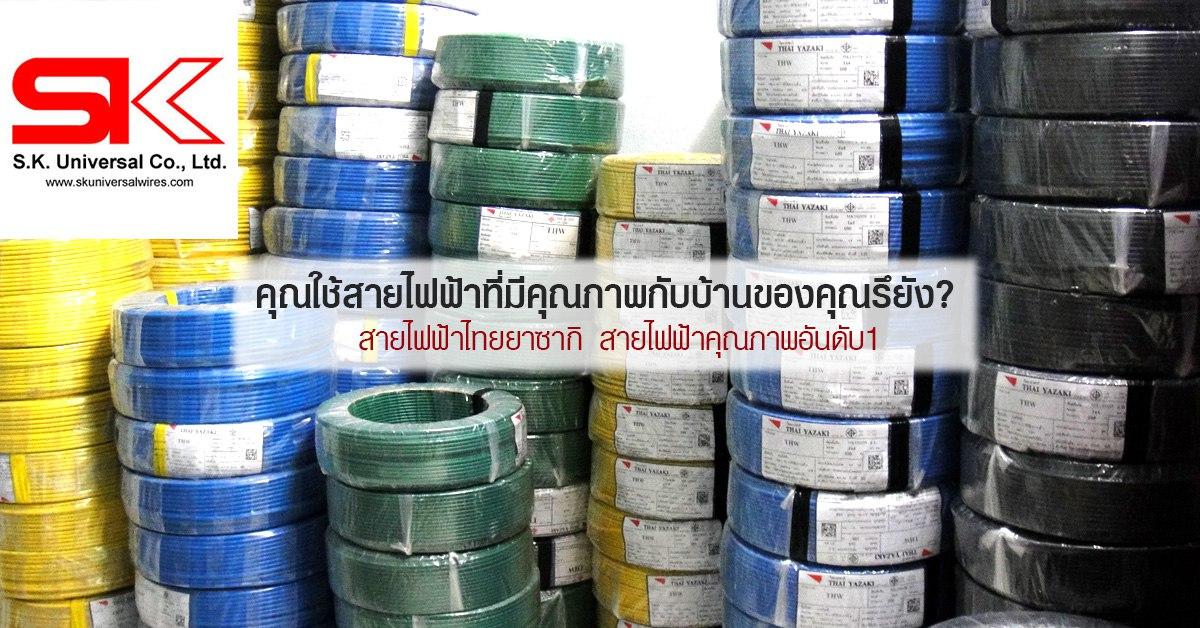 สายไฟ ไทยยาซากิ Thai Yazaki