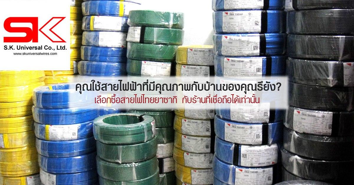 สายไฟฟ้าไทยยาซากิ