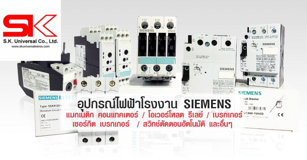 อุปกรณ์ไฟฟ้า SIEMENS
