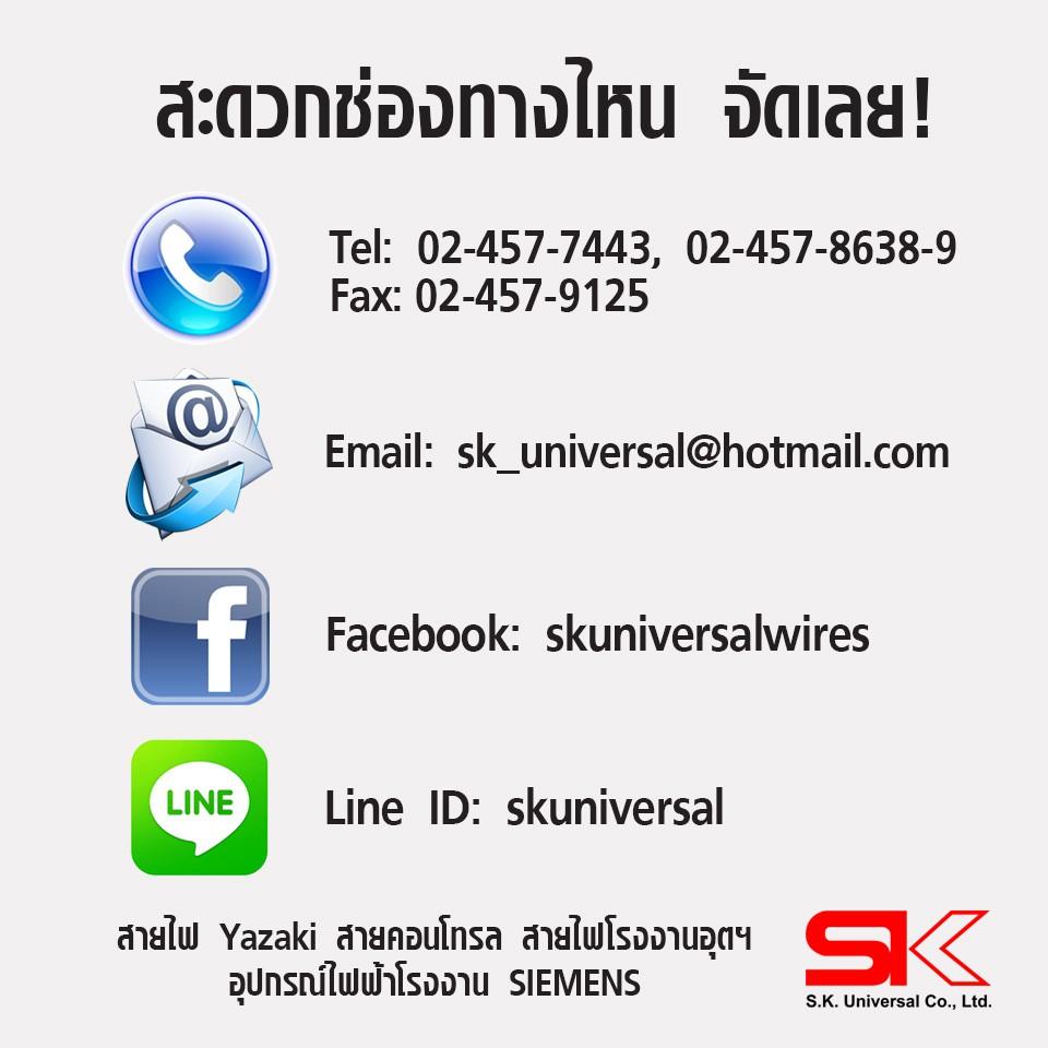สายไฟอุตสาหกรรม contact_us_SK_universal