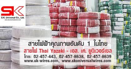 Thai Yazaki Electrical Wire