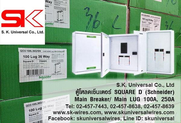 ตู้โหลดเซ็นเตอร์ Square D Schneider Main Breaker/ Main LUG