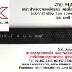 สายไฟฟ้า FLAT CABLE ระบบเครนไฟฟ้า รอกไฟฟ้า