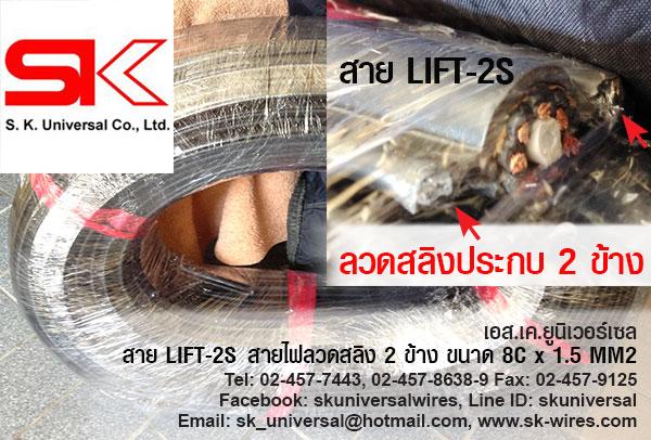 สายลิฟท์ LIFT-2S
