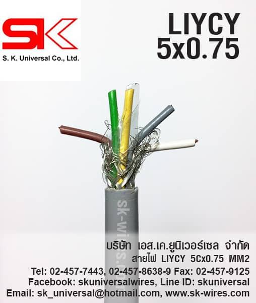 สายไฟ LIYCY 5Cx0.75 sqmm