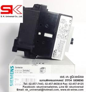 แมคเนติก คอนแทคเตอร์ SIEMENS 3TF34