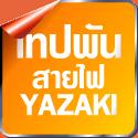 PVC Tape YAZAKI
