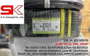 สาย VCT-G THAI YAZAKI