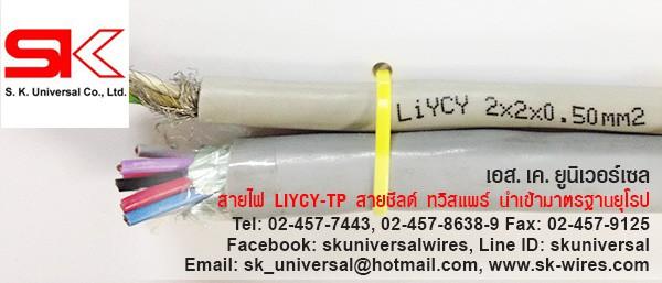 สายชีลด์ ทวิสแพร์ LIYCY-TP 2x2x0.5