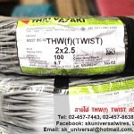 สายลำโพง ตีเกลียว THW(f) TWIST