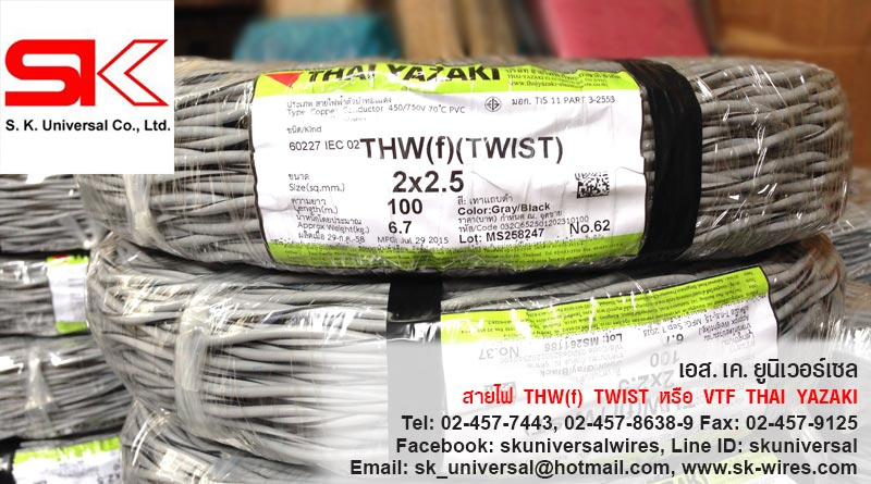 สาย THW(f) Twist THAI YAZAKI