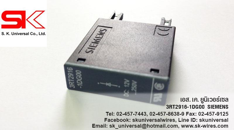 3RT2916-1DG00 SIEMENS ป้องกันไฟกระชาก