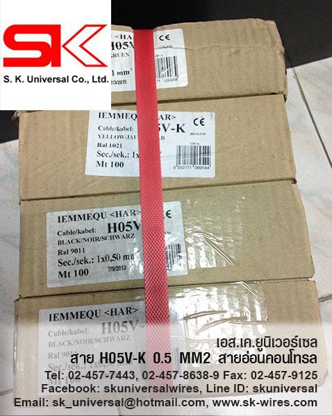 สายไฟ H05V-K 0.5 MM2