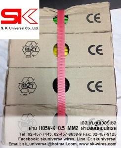 H05V-K 0.5 MM2