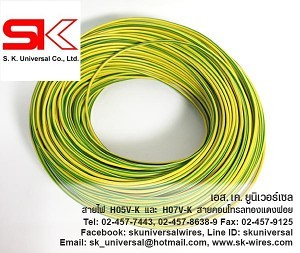 สาย H07V-K G/Y
