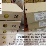สายคอนโทรล H07V-K 1.5 Sqmm.
