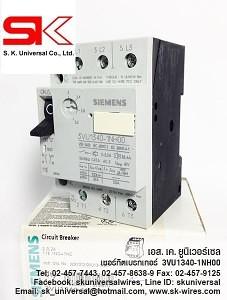 3VU1340-1NH00 มอเตอร์ เซอร์กิตเบรกเกอร์ SIEMENS