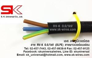 สาย XLPE RV-K 0.6/1KV