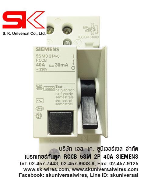 เบรกเกอร์กันดูด 5SM33140 SIEMENS