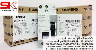 5SM3111-0 RCCB 16A เบรกเกอร์กันดูด SIEMENS