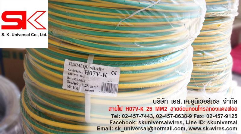 สายไฟ H07V-K 25 mm2