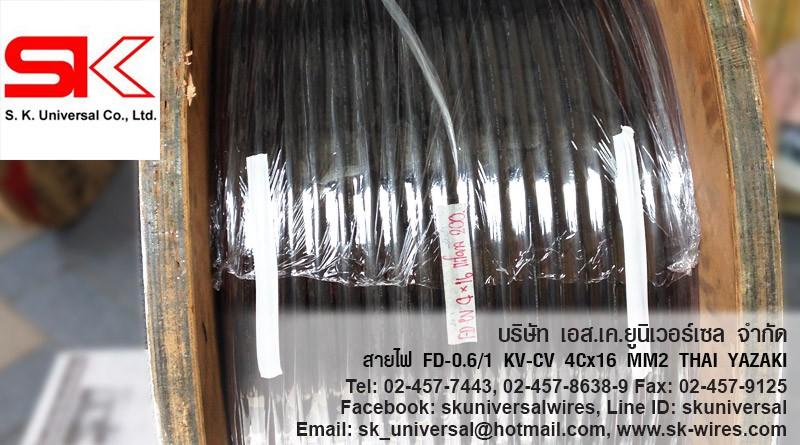 สาย FD-CV 4x16 THAI YAZAKI