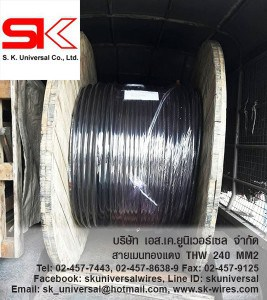 IEC 01 THW 240 Sqmm สายเมนทองแดง