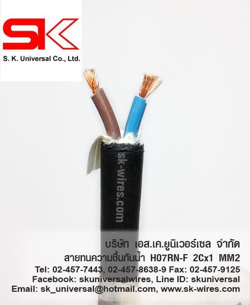 สาย H07RN-F 2x1 sqmm