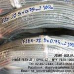 สายคอนโทรล NYY FLEX-1000 5x0.75 MM2