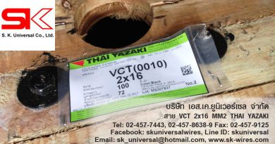 สาย VCT 2×16 Sq.mm THAI YAZAKI