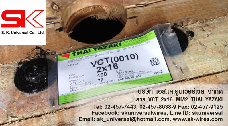 สาย VCT 2x16 MM2