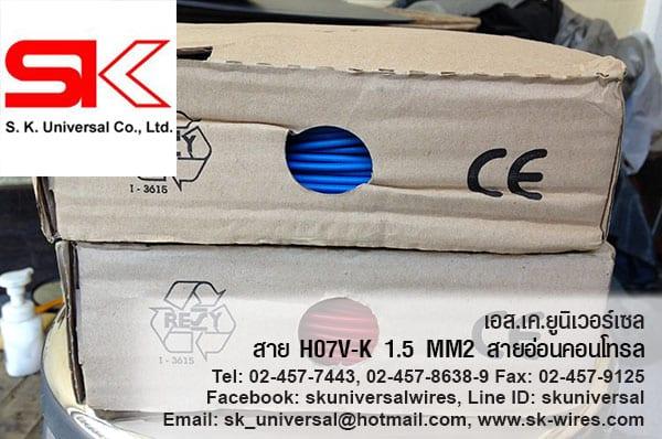 H07V-K_1.5mm2