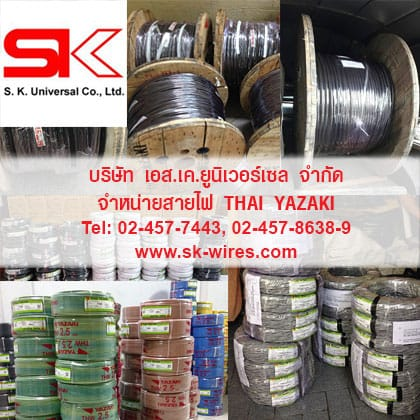สายไฟ THAI YAZAKI