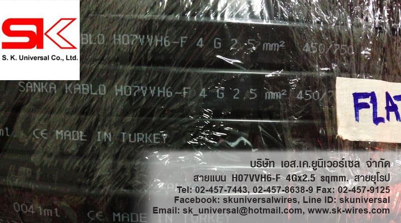 H07VVH6-F 4Gx2.5 MM2