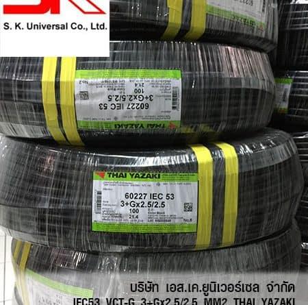 IEC53 3+Gx2.5/2.5 MM2
