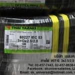 IEC53 3+Gx2.5/2.5 MM2 - สาย VCT-G