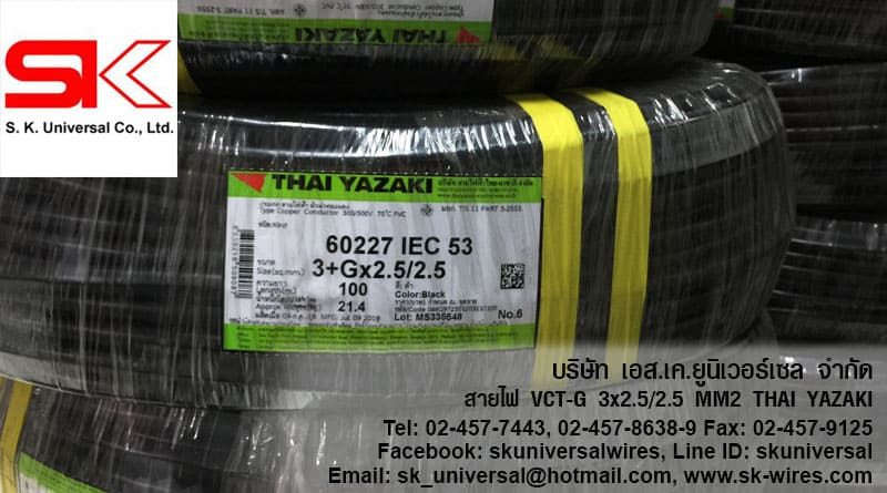 VCT-G 3+Gx2.5/2.5 MM2 YAZAKI