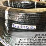 สาย CV แบบอ่อน XLPE RV-K 0.6/1 KV 5Gx2.5 MM2