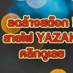 ลดล้างสต๊อก สายไฟ THAI YAZAKI